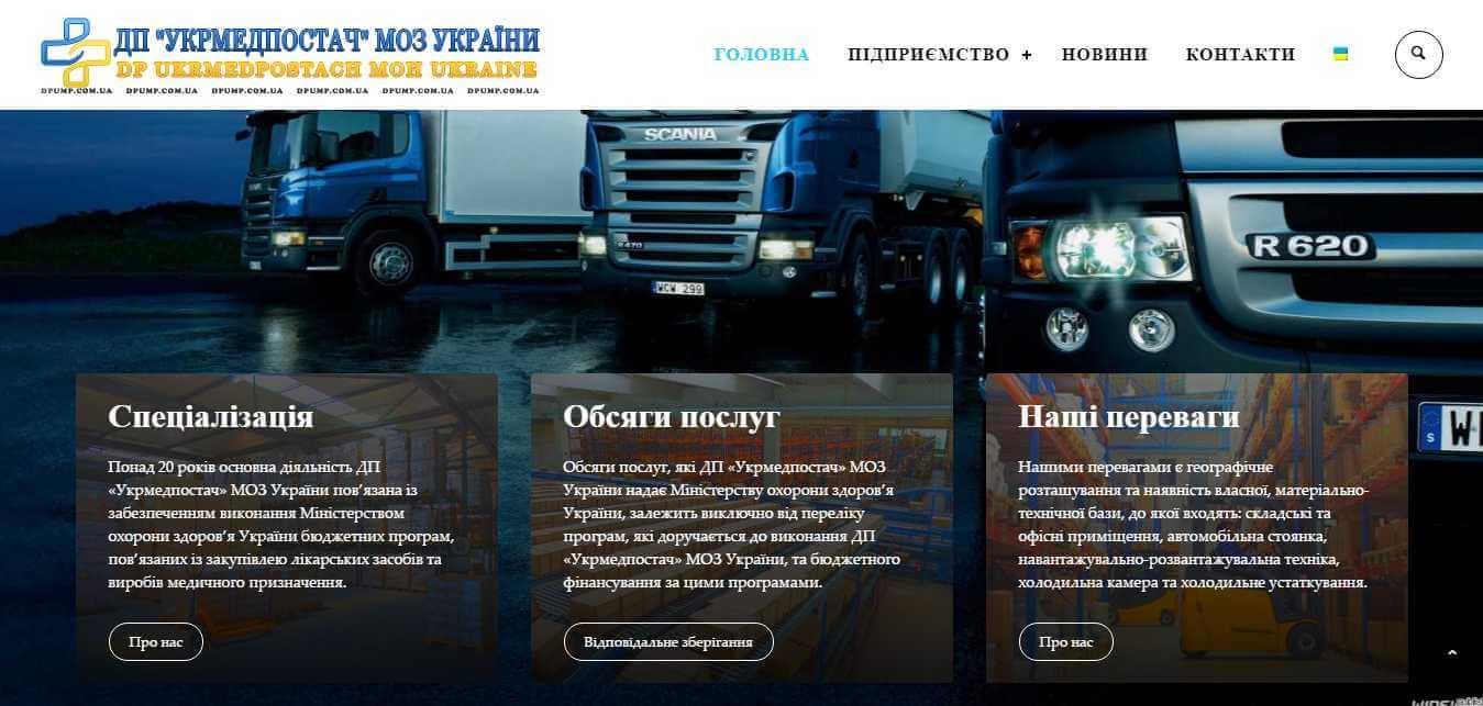 Dpump.com.ua
