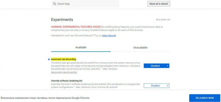 Фонове завантаження вкладок в Chrome, відключення перезавантаження