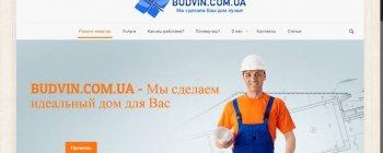 Будівельна компанія BudVin